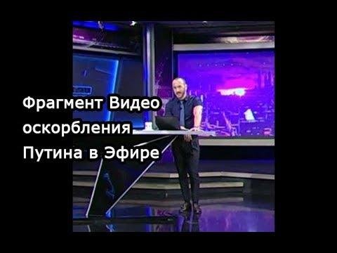 Жесткое оскорбление Путина в Грузии закрыли телеканал Рустави 2 и ведущего Георгия Габуния