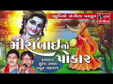 Meerabai No Pokaar