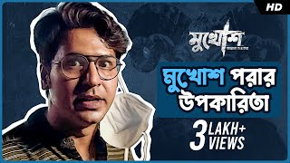 মুখোশ পরার উপকারিতা   #MaskUp   Mukhosh   Anirban Bhattacharya   Bengali Comedy Video   SVF Stories