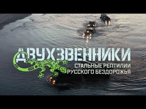 Военная приемка. Двухзвенники. Стальные рептилии русского бездорожья