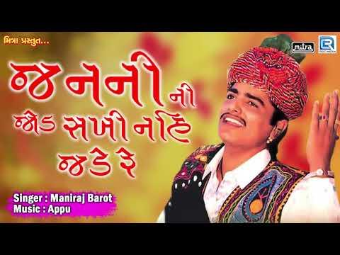 Janni Jod Sakhi Nahi Jade - Maniraj Barot | Superhit Gujarati Song | FULL Audio | RDC Gujarati