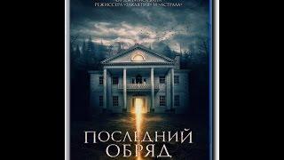 Последний обряд (2015) Русский Трейлер