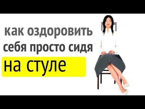 Как правильно сидеть на стуле? Упражнение для ног, которое можно делать не уставая!