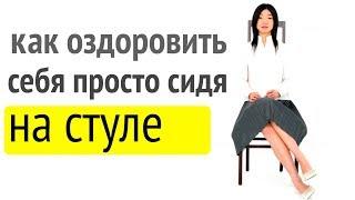 Как правильно сидеть на стуле? Упражнение для ног, которое можно делать не уставая!(, 2017-10-10T18:27:27.000Z)