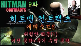 히트맨 컨트랙츠 9화-에피소드6 위험한 화물(1) 『미…