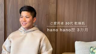 [ご愛用者]  30代 乾燥肌 愛用歴3ヶ月 ~hano hanoスキンケア~