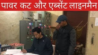 बिजली सब स्टेशन का निरीक्षण - पकड़ी ग़लतियाँ : IAS Deepak Rawat