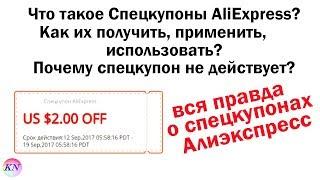 видео Как использовать купоны на Aliexpress: инструкция при покупках