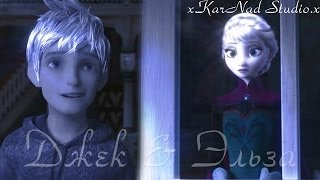 Джек & Эльза | Jack & Elsa