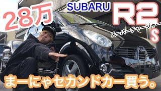 まーにゃの休日 突然ですが… まーにゃセカンドカー買っちゃうの巻  SUBARU R2 S(スーパーチャージャー)