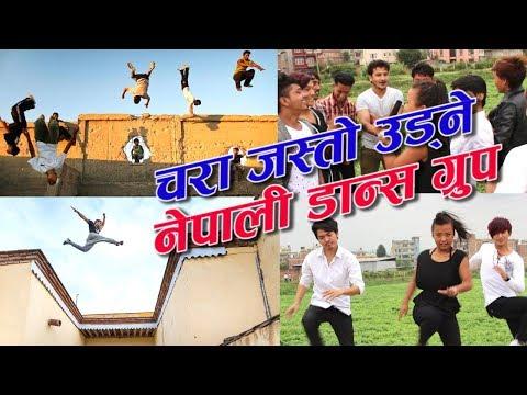 Cartoonz Crew लाई पनि मात दिने !अचम्मको नेपाली Dance Group/उड्ने पनि, नाच्ने पनि/ हेर्नेपर्ने भिडियो