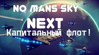 No Mans Sky Next – Капитальный флот! (ГАЙД) [ANSY]