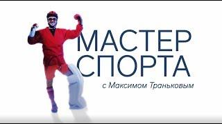 «Мастер спорта» с Максимом Траньковым. Сергей Сироткин