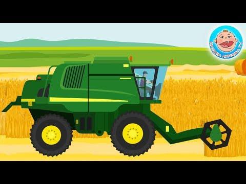 Раскраска - Мультик для детей - Комбайн - Учим виды техники