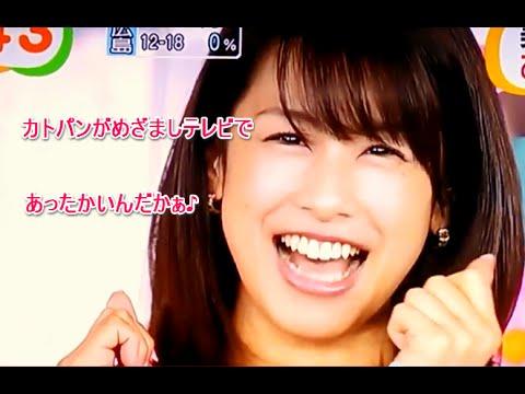 めざましテレビ加藤綾子「あったかいんだからぁ♪」1