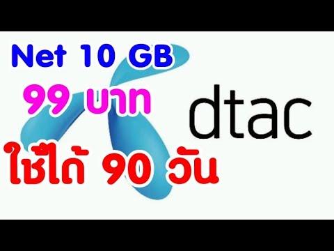 Dtac 10 GB 99 บาท ใช้ได้นาน 90 วัน
