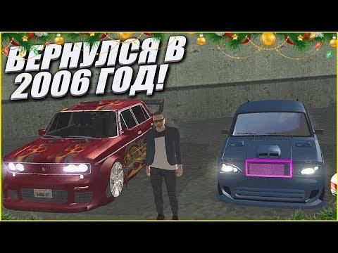ВЕРНУЛСЯ В 2006 ГОД! ПЕРВЫЕ МОДЫ НА GTA: SAN ANDREAS! (SAMP | TRINITY RP) thumbnail