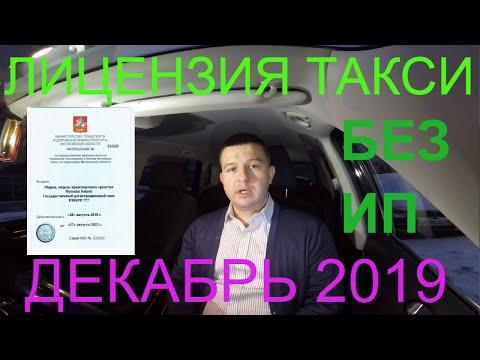 ЛИЦЕНЗИЯ ТАКСИ 2019 года: ДЕКАБРЬ . Как оформить разрешение на такси ДЕКАБРЬ 2019?