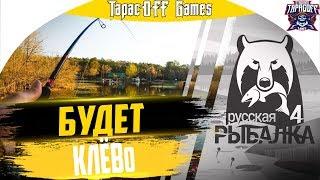 Русская Рыбалка 4 # Рыбалка с ТарасOFF GAMES # Где все трофы? # Стрим