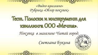 """Обзор покупок. Тест полосок бумаги и инструмента для квиллинга ООО """"Мечта""""."""