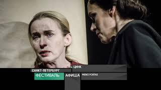 Смотреть видео Афиша. 5 октября 2018 года - Россия Сегодня онлайн