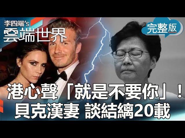 【李四端的雲端世界】2019/11/30 第390集