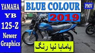 yamaha-yb-125z-motorcycle-model-2019-new-graphics-new-blue-colour-in-pakistan