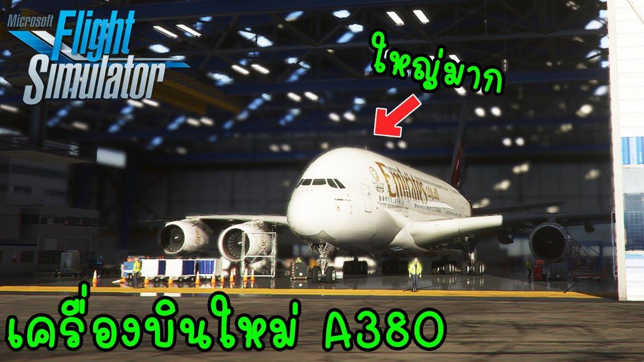 Microsoft Flight Simulator - แอร์บัส A380 ใหญมาก 4 เครื่องยนต์