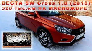 Веста SW Cross 1.8л - 320 тыс.км на МАСЛОЖОРЕ!!