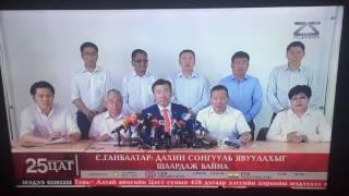モンゴル大統領選挙 人民革命党の選挙結果に抗議