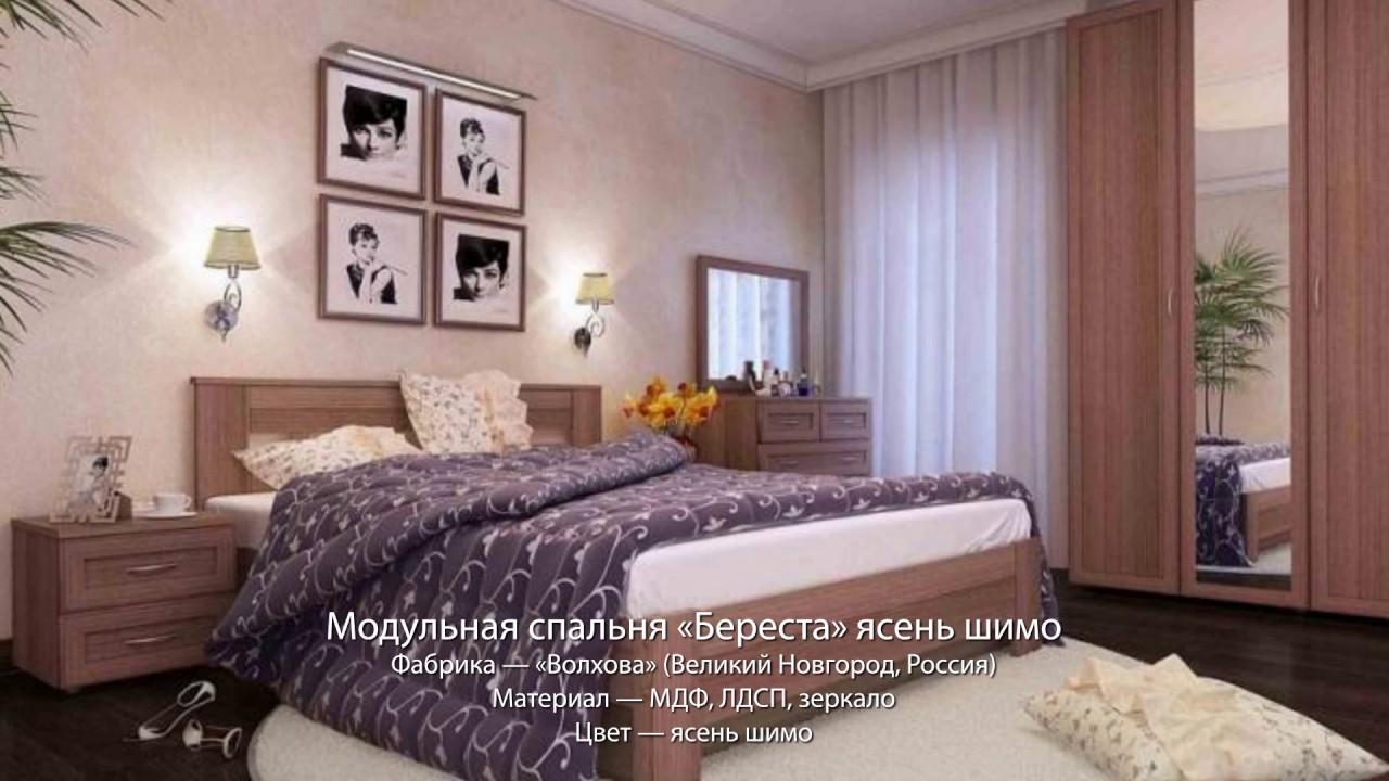 Спальни фабрики «Волхова»