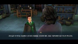 """호그와트 미스터리 2학년 퀘스트 """"생일 축하해…"""