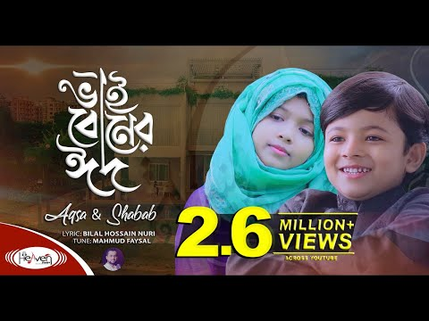 Eider Gojol Download ভাইবোনের ঈদ Aqsa & Shabab ঈদ মোবারক ভাইবোন Eid Mubarak 2020