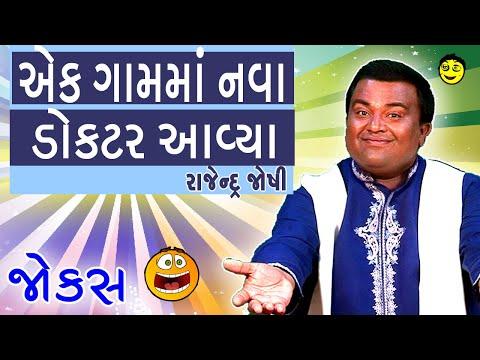 Gujarati Jokes      :  Jokes  By Rajendra Joshi