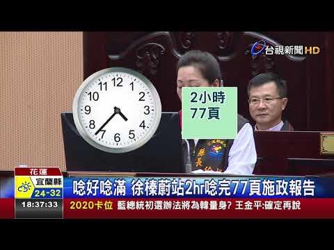 徐榛蔚3萬字施政報告議員:比小學生認真