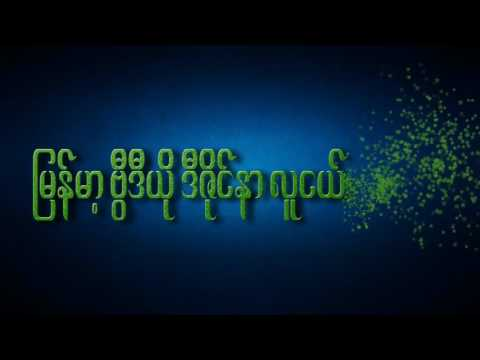 After Effect Text Designer Tutorial...BY Myanmar