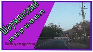 Через Шаумянский перевал к морю
