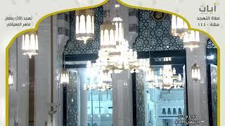 صلاة التهجد مع الدعاء - ماهر المعيقلي - ليلة 28 رمضان 1440هـ - 2019م