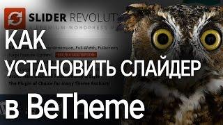 Как включить Revolution Slider в BeTheme