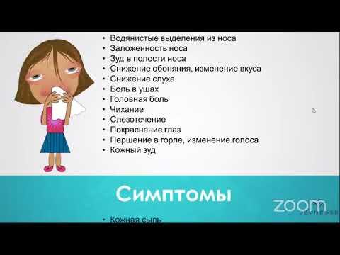 АЛЛЕРГИЧЕСКИЙ РИНИТ: симптомы, причины и профилактика