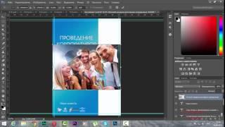 Как сделать маркетинг кит  Создание Маркетинг кита  Мкит в фотошопе. Основы Дизайна рекламы(Как сделать маркетинг кит бесплатно. В этом видео вы найдёте кит маркетинг примеры в фотошопе. А так же Гото..., 2015-04-12T21:07:48.000Z)