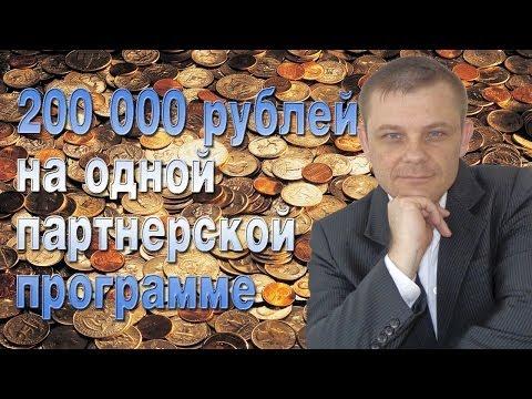 200 000 рублей на одной партнерской программе (Евгений Вергус)