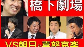 【45】再選橋下市長 いきなり記者クラブの対応にモノ申す!なぜ、維新のカメラはNGなのか!