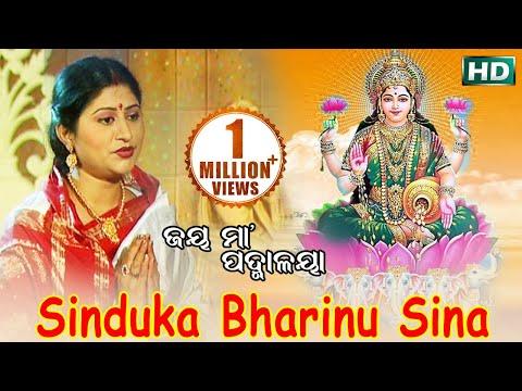 SINDUKA BHARINU SINA (Laxmi Bhajan)...