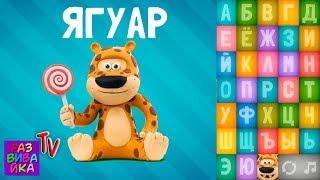 Азбука для самых маленьких. Учим русский алфавит для самых маленьких буквы для  азбука в песенках