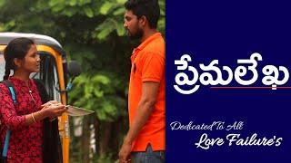 Love Letter On Girls   Telugu Pranks   Prank in India   Prank in Telugu   Mini Movie Pranks