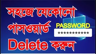 how to delete your windows 10  password in Bangla
