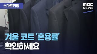 [스마트 리빙] 겨울 코트 '혼용률' 확인하세요 (2020.11.27/뉴스투데이/MBC)