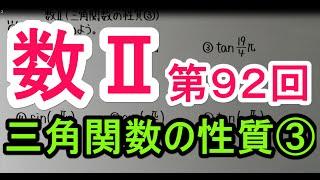 【高校数学】 数Ⅱ-92 三角関数の性質③