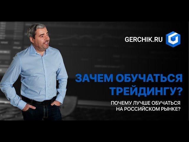 Зачем обучаться трейдингу? Почему лучше обучаться на российском рынке?